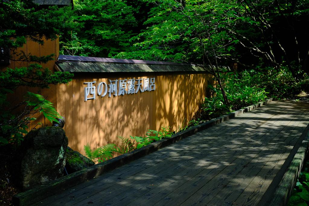 草津温泉 西の河原露天風呂温泉