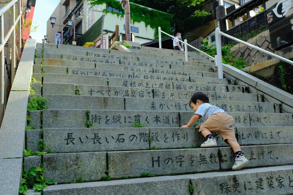 伊香保温泉の石段街
