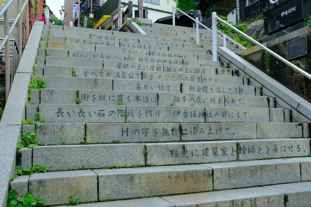 伊香保温泉の石段街 与謝野晶子