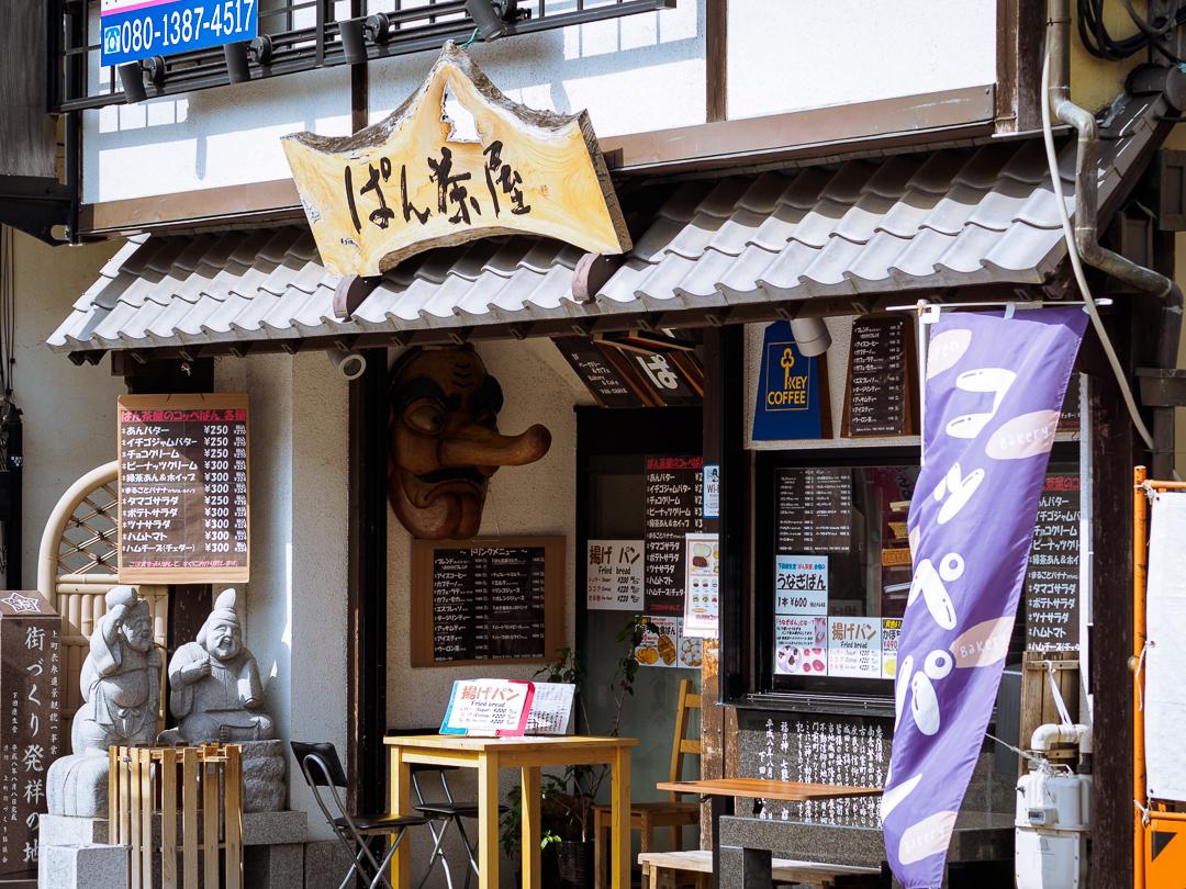 成田 ぱん茶屋