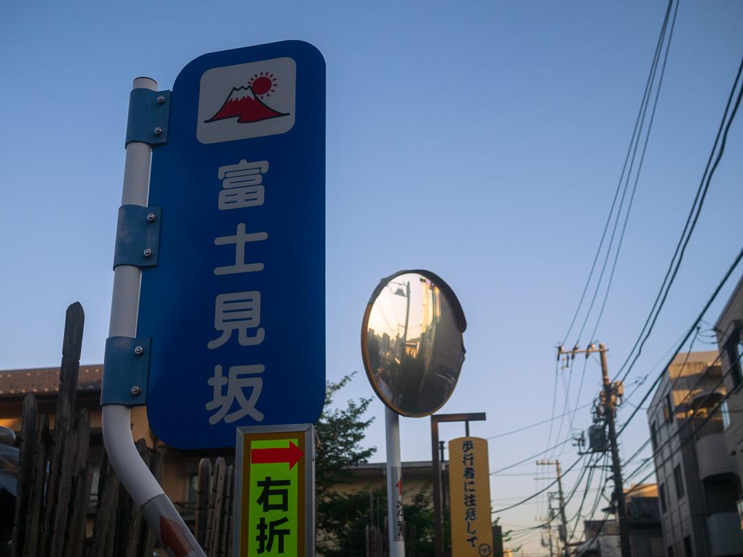 谷中富士見坂